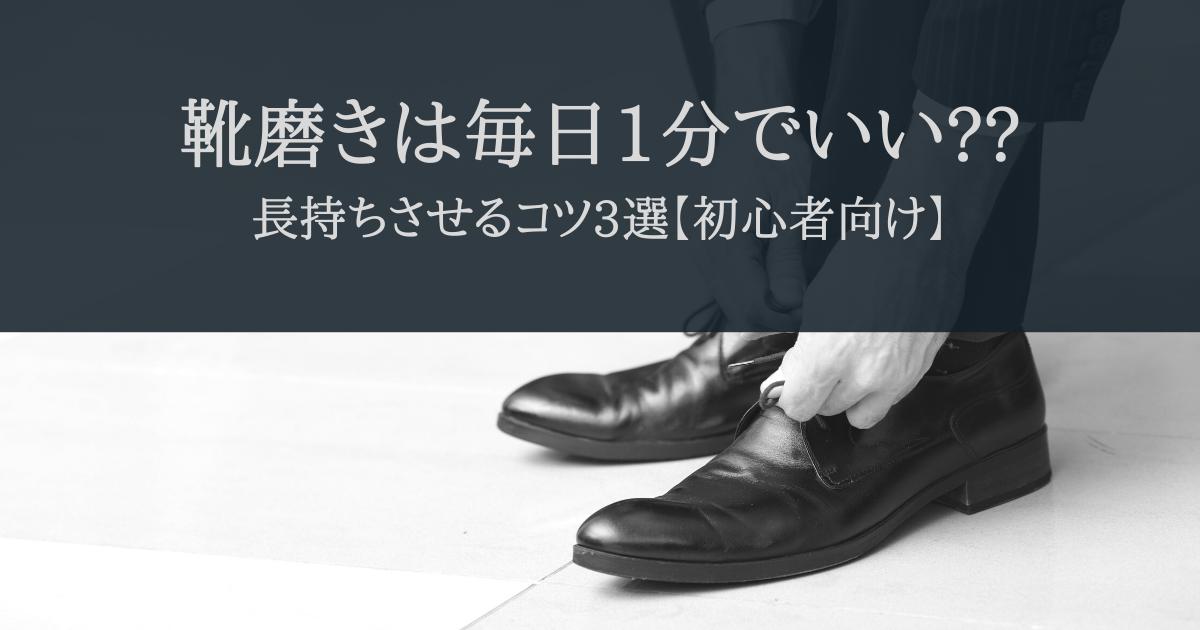 サラリーマンと革靴
