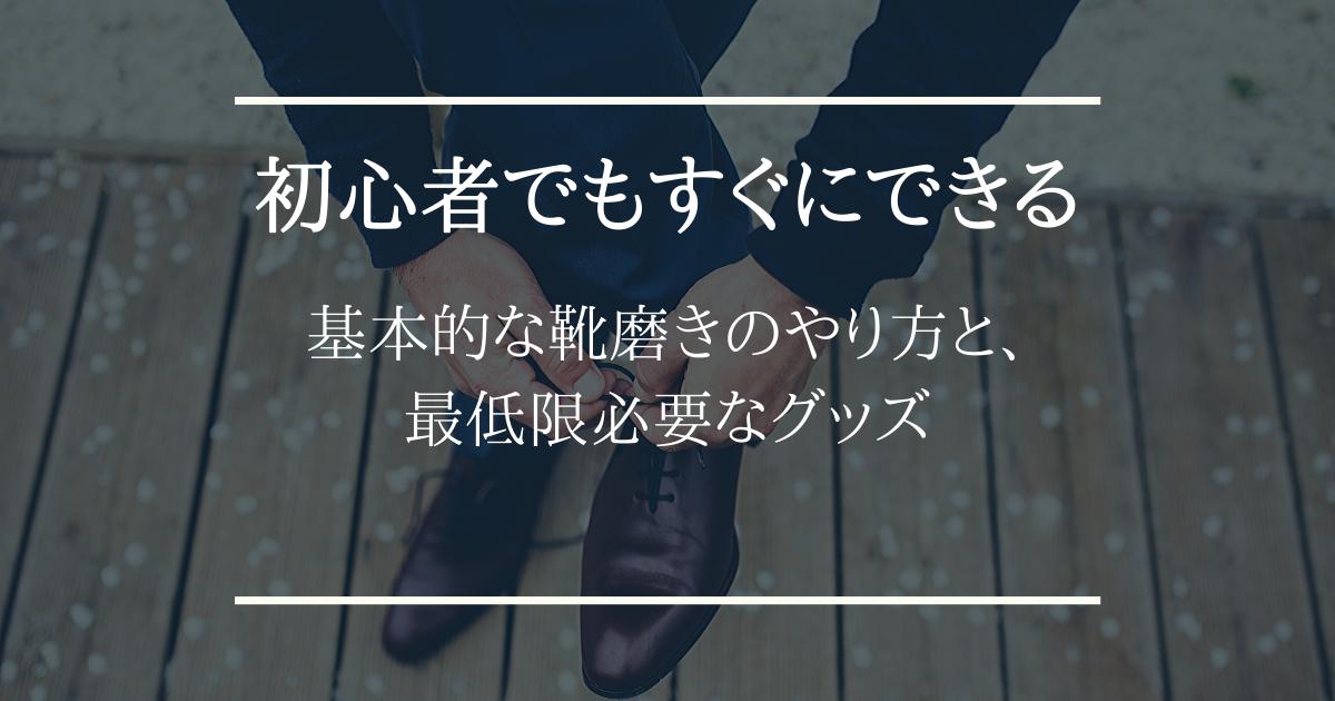 綺麗な革靴を履くサラリーマン