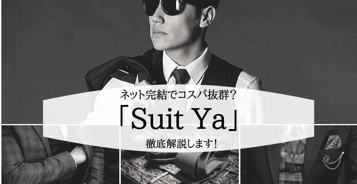 suit yaの解説、口コミ紹介