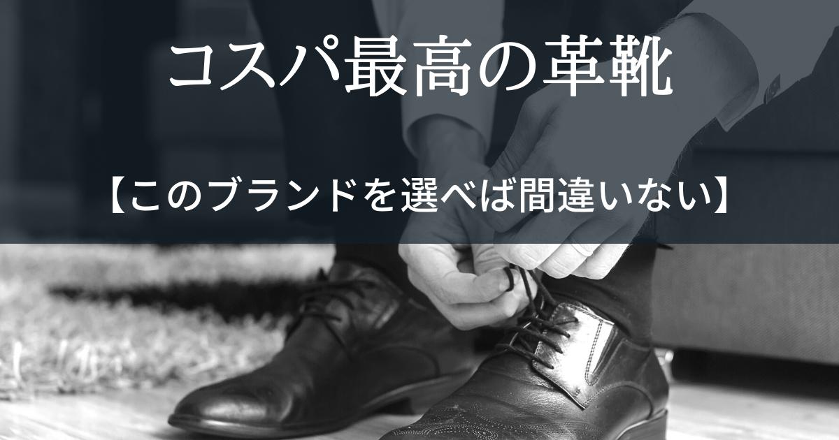 コスパ最高の革靴ブランドはこちら